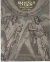 Від школи до храму/From School to Temple - фото обкладинки книги