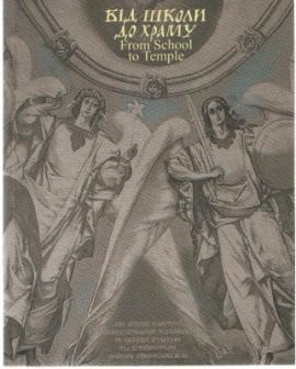 Від школи до храму/From School to Temple - фото книги