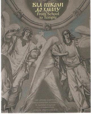 Книга Від школи до храму/From School to Temple