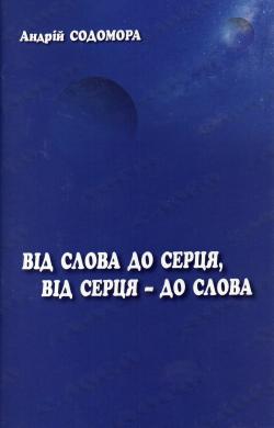 Від слова до серця, від серця  до слова - фото книги