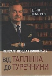 Від Таллінна до Туреччини. Мемуари шведа і дипломата - фото обкладинки книги