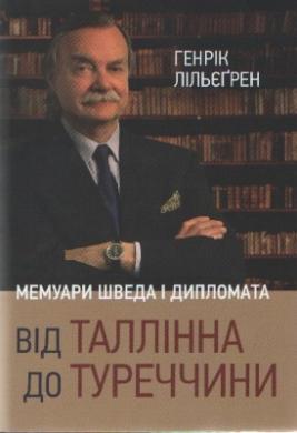 Від Таллінна до Туреччини. Мемуари шведа і дипломата - фото книги