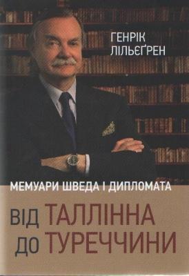Книга Від Таллінна до Туреччини. Мемуари шведа і дипломата