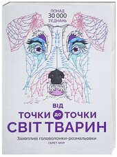 Від точки до точки. Світ тварин - фото обкладинки книги