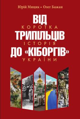 Від трипільців до кіборгів. Коротка історія України - фото книги