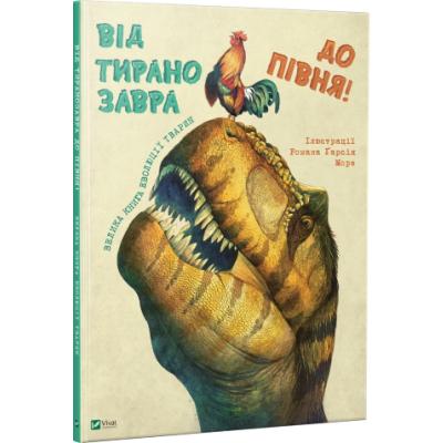Книга Від тиранозавра до півня