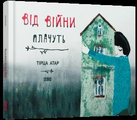 Від війни плачуть - фото книги