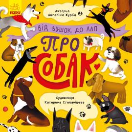 Від вушок до лап. Про собак - фото книги