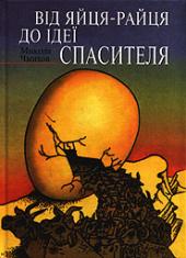 Від яйця-райця до ідеї Спасителя - фото обкладинки книги