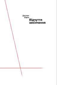 Книга Відчуття закінчення
