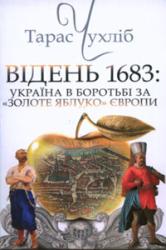Відень 1683: Україна в боротьбі за золоте яблуко Європи - фото обкладинки книги