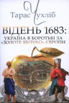 Книга Відень 1683: Україна в боротьбі за золоте яблуко Європи