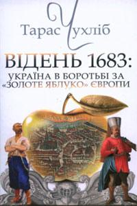 Відень 1683: Україна в боротьбі за золоте яблуко Європи - фото книги