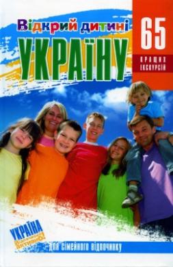 Книга Відкрий дитині Україну