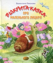 Відкрита казка про маленького лицаря - фото обкладинки книги