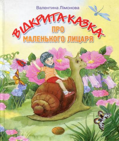 Книга Відкрита казка про маленького лицаря