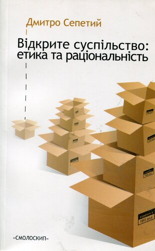 Книга Відкрите суспільство: етика та раціональність