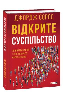 Відкрите суспільство. Реформування глобального капіталізму - фото книги