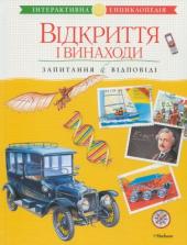 Відкриття і винаходи - фото обкладинки книги