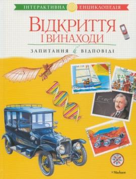 Відкриття і винаходи - фото книги