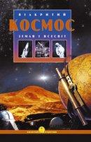 Відкритий космос. Земля. Всесвіт - фото обкладинки книги