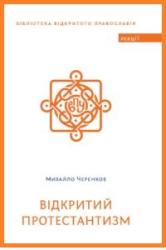 Відкритий протестантизм - фото обкладинки книги