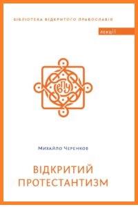 Книга Відкритий протестантизм