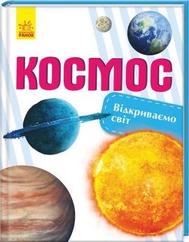 Відкриваємо світ. Космос - фото книги
