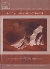 Відлуння самотності: Кнут Гамсун та контекст українського модернізму - фото обкладинки книги