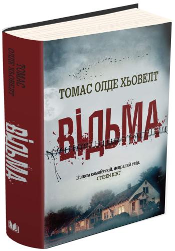 Книга Відьма