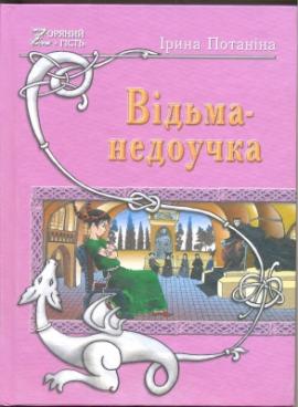 Відьма-недоучка - фото книги