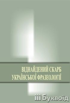 Віднайдений скарб української фразеології - фото книги