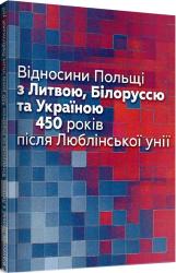 Відносини Польщі з Литвою, Білоруссю та Україною. 450 років після Люблінської унії - фото обкладинки книги