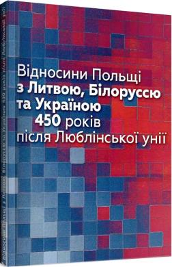 Відносини Польщі з Литвою, Білоруссю та Україною. 450 років після Люблінської унії - фото книги