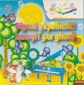 Відомі українські мелодії для дітей - фото книги