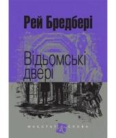 Відьомські двері - фото обкладинки книги