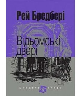 Відьомські двері - фото книги