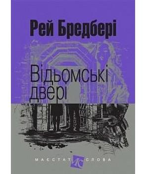 Книга Відьомські двері