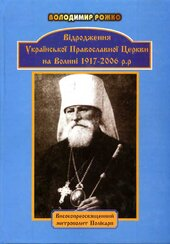 Відродження української православної церкви - фото обкладинки книги