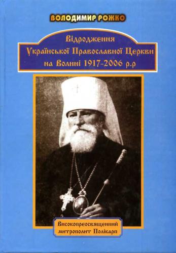 Книга Відродження української православної церкви