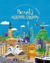 Відшукай. Великі міста світу - фото обкладинки книги