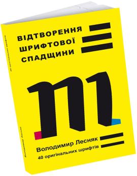 Відтворення шрифтової спадщини: 40 оригінальних шрифтів - фото книги