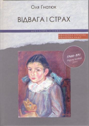 Книга Відвага і страх