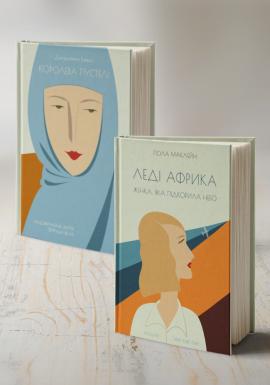 Відважні леді - фото книги
