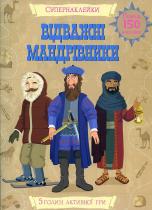 Книга Відважні мандрівники