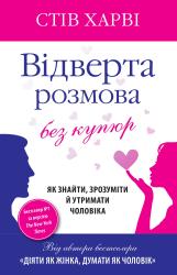 Комплект книг Відверта розмова без купюр
