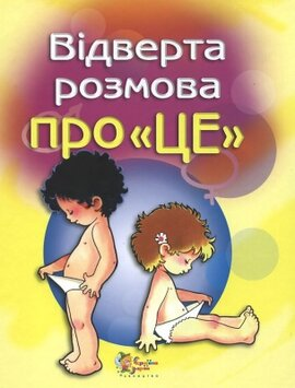 Відверта розмова про «це». Перший підручник зі статевого виховання дитини - фото книги