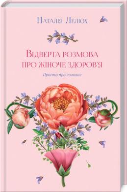 Книга Відверта розмова про жіноче здоров'я