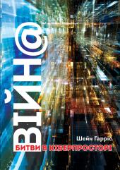 Війн: битви в кіберпросторі - фото обкладинки книги