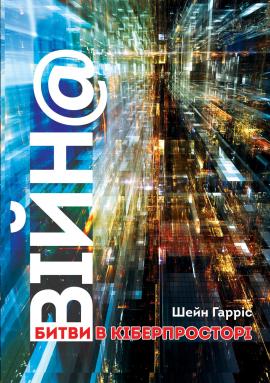 Війн: битви в кіберпросторі - фото книги